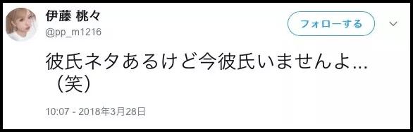 伊藤桃々,ツイート,写真