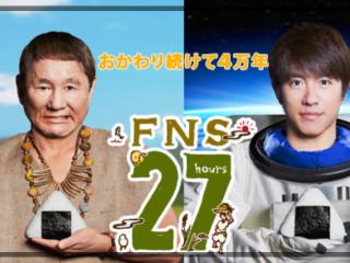 27時間テレビ,画像