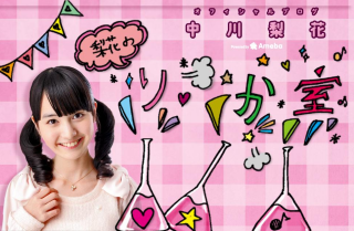 中川梨花のブログトップ画像