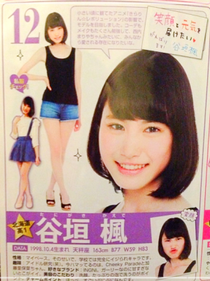 モンスターアイドルカエデ,谷垣楓の顔画像