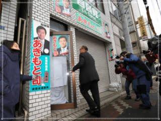 秋元司の事務所画像