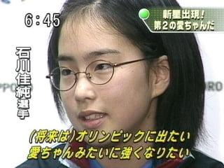 14歳の石川佳純の顔画像
