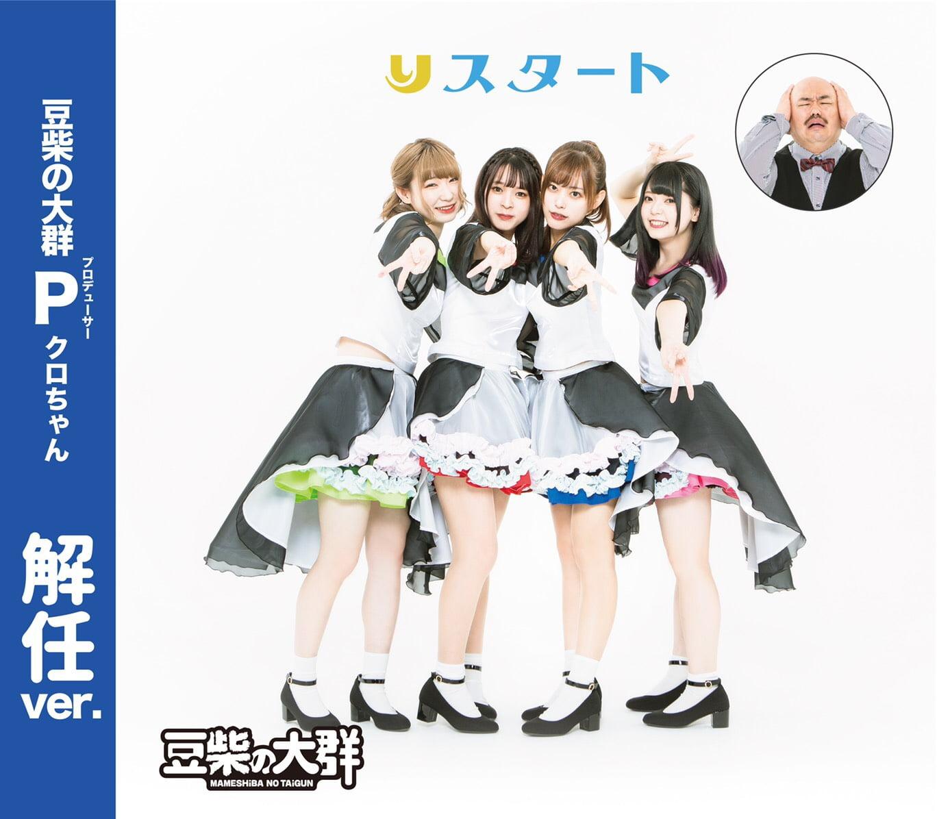 豆柴の大群デビューCDジャケ写画像,解任バージョン,モンスターアイドル