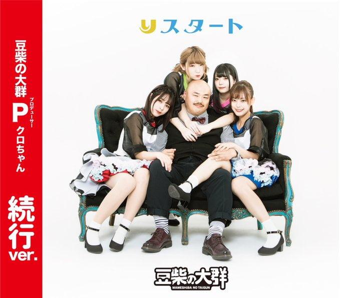 豆柴の大群デビューCDジャケ写画像,続行バージョン,モンスターアイドル