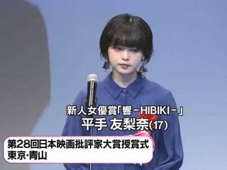 平手友梨奈の授賞式の顔画像