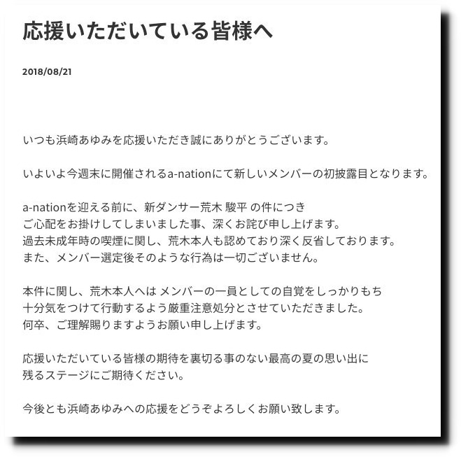 荒木駿平の飲酒喫煙謝罪文章画像