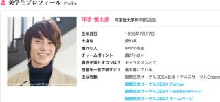 平手慎太郎の顔画像