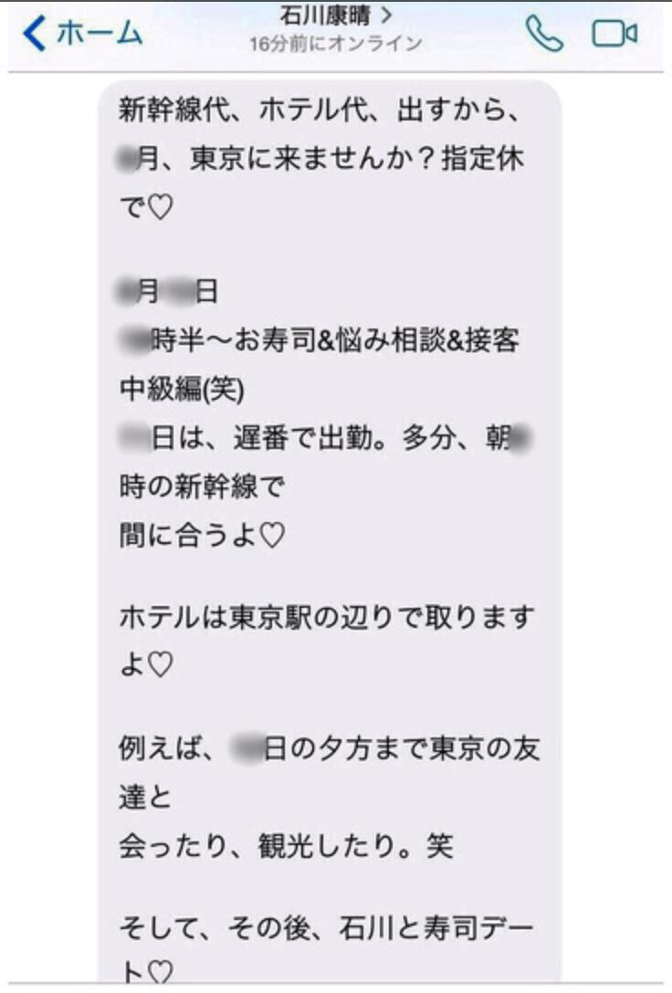 石川康晴社長のメール画像,セクハラ