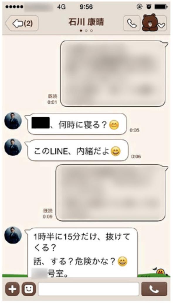 石川康晴社長のLINE画像,セクハラ